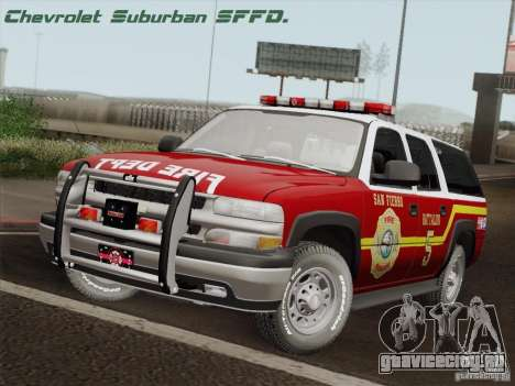 Chevrolet Suburban SFFD для GTA San Andreas