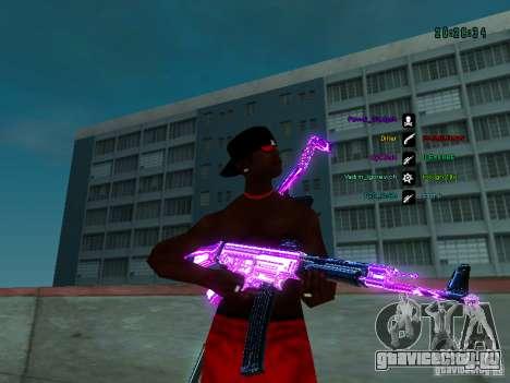 Фиолетовый хром на оружие для GTA San Andreas четвёртый скриншот