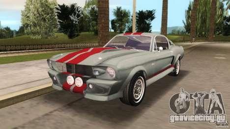 Ford Shelby GT500 для GTA Vice City вид сзади
