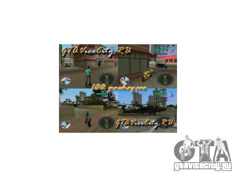 100 спрятанных пакетов GTA Vice City для GTA Vice City