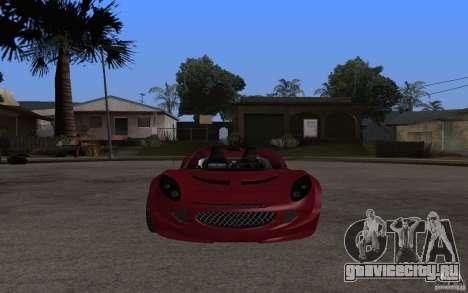Lotus Elise from NFSMW для GTA San Andreas вид слева