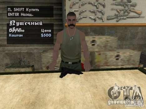 Пак Отечественного оружия для GTA San Andreas шестой скриншот