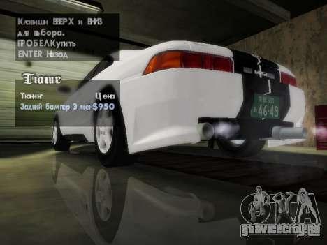 Toyota MR2 GT для GTA San Andreas вид снизу