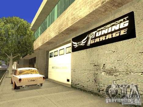 [HD] Сеть Автомастерских MyGame Autos для GTA San Andreas четвёртый скриншот