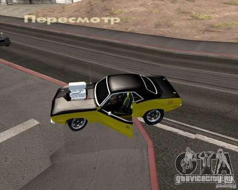Plymouth Hemi Cuda 440 для GTA San Andreas вид сверху