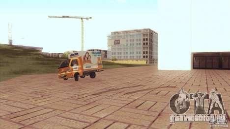 Hafei Camion de Gas для GTA San Andreas вид сзади слева