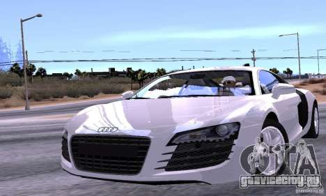 Audi R8 4.2 FSI для GTA San Andreas двигатель
