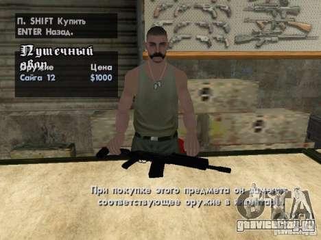 Пак Отечественного оружия для GTA San Andreas восьмой скриншот
