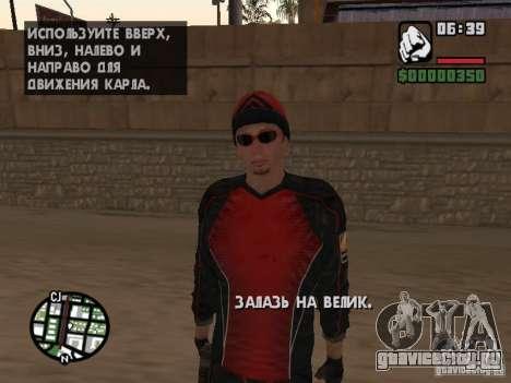 Skydiver для GTA San Andreas