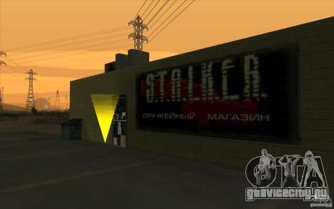 Оружейный магазин S.T.A.L.K.E.R для GTA San Andreas второй скриншот