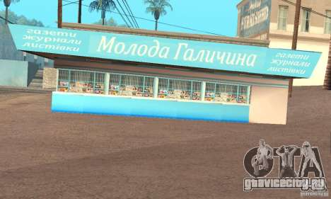 Kiosk Mod для GTA San Andreas второй скриншот