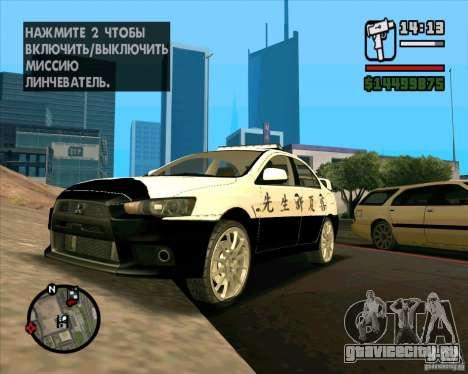 Mitsubishi Lancer EVO X Japan Police для GTA San Andreas вид справа