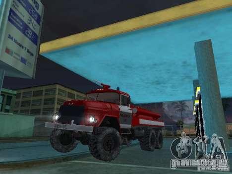 ЗИЛ 131 АЦ-20 для GTA San Andreas