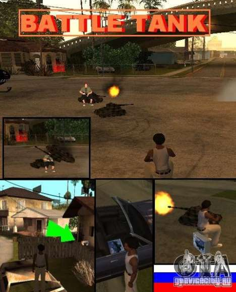 GTA SA SIMS real для GTA San Andreas третий скриншот