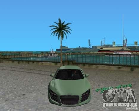 Audi R8 4.2 Fsi для GTA Vice City вид справа