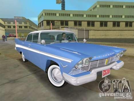 Plymouth Belvedere 1957 sport sedan для GTA Vice City