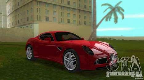 Alfa Romeo 8C для GTA Vice City