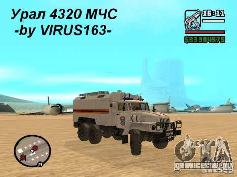 Урал 4320 МЧС для GTA San Andreas вид изнутри