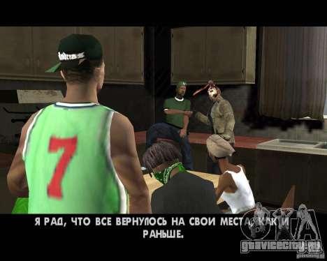 Джейсон Вурхис для GTA San Andreas седьмой скриншот