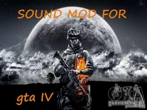 Новые звуки выстрелов для GTA 4