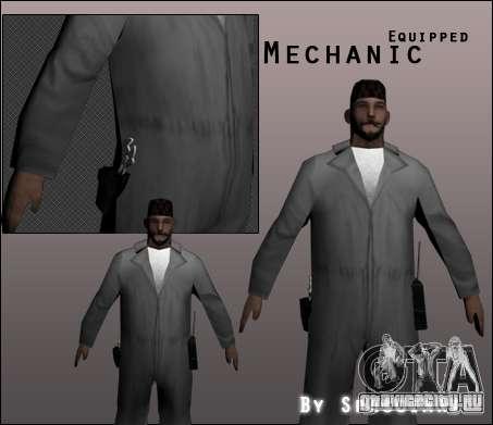 Механик для GTA San Andreas