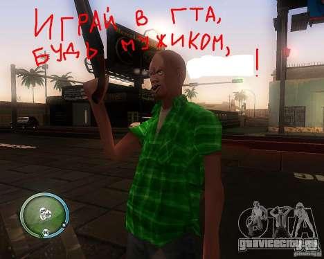 Скин пак для САМП-РП для GTA San Andreas второй скриншот