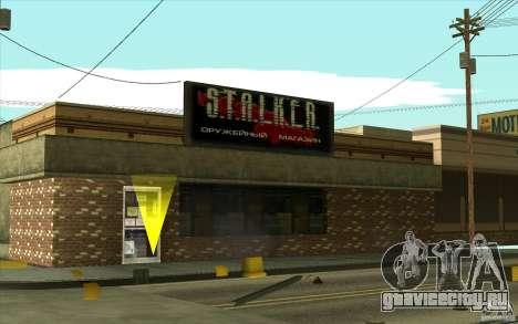 Оружейный магазин S.T.A.L.K.E.R для GTA San Andreas