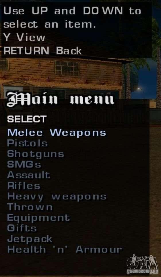 Коды на GTA San Andreas (для ГТА Сан Андреас) — GTA
