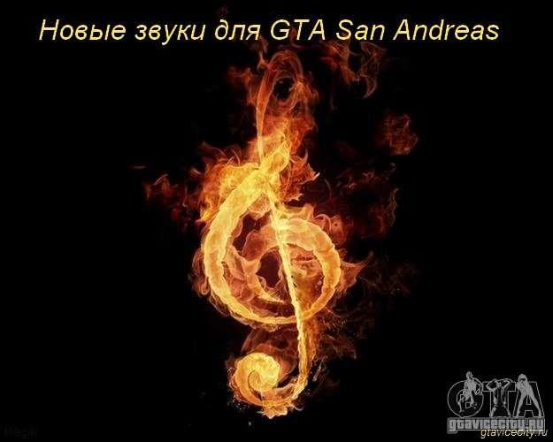 Gta-samp. Установка оружий и звуков #2(и другое) youtube.