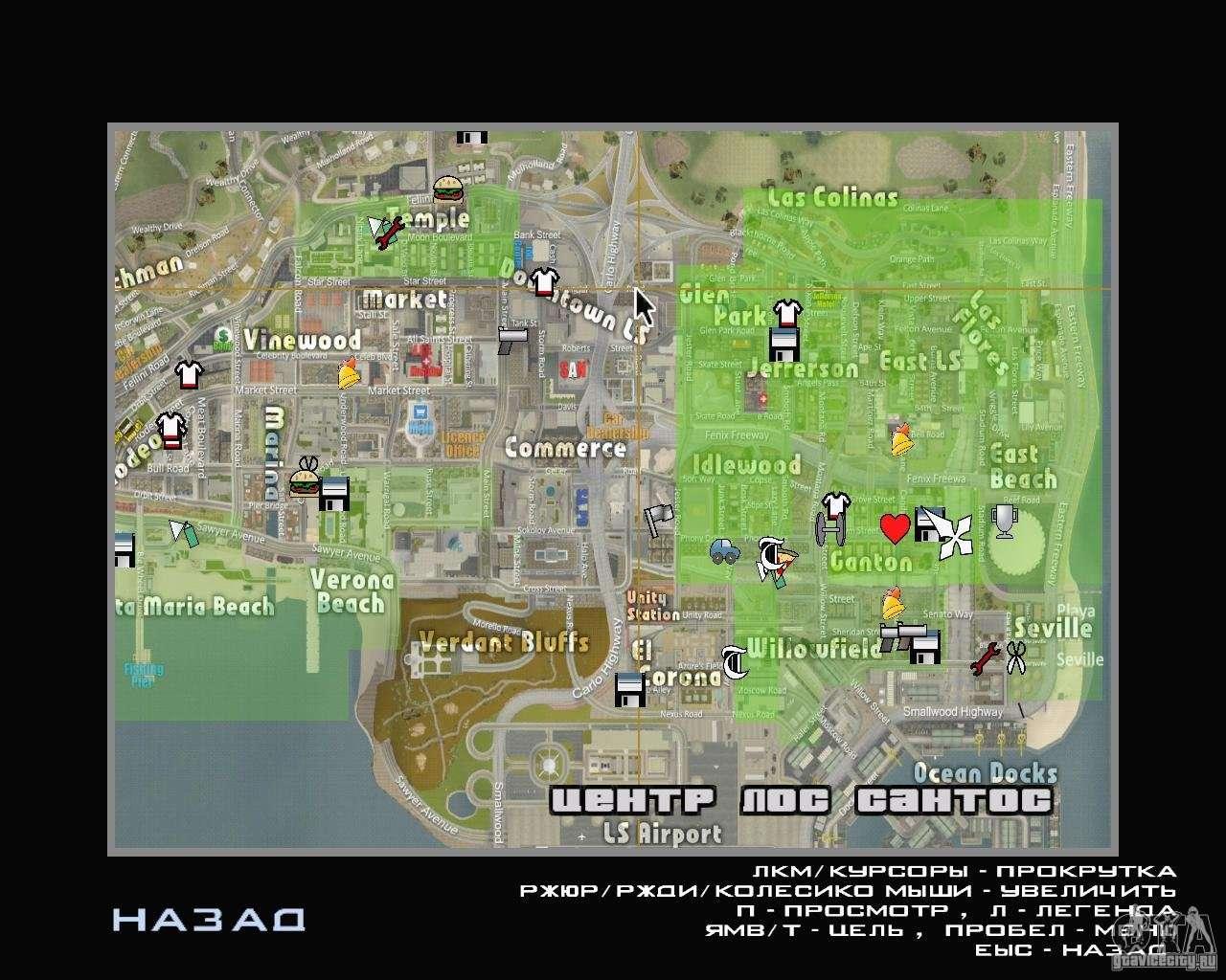 Новые значки карты для GTA San Andreas: www.gtavicecity.ru/gta-san-andreas/mods/11685-novye-znachki-karty.html