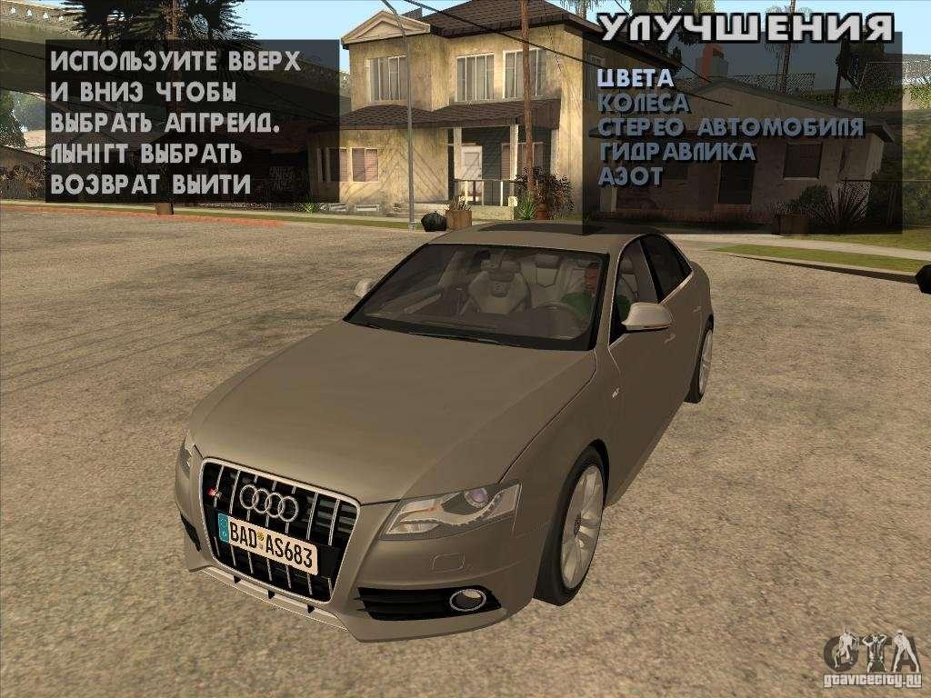 Gta San Andreas С Новыми Машинами