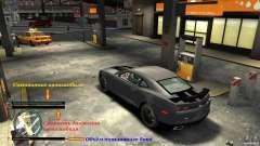 Заправка для GTA 4