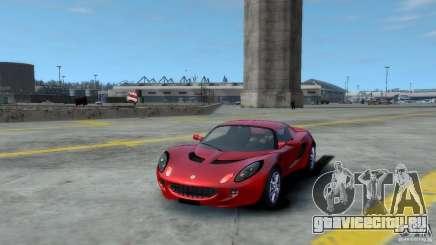 Lotus Elise для GTA 4