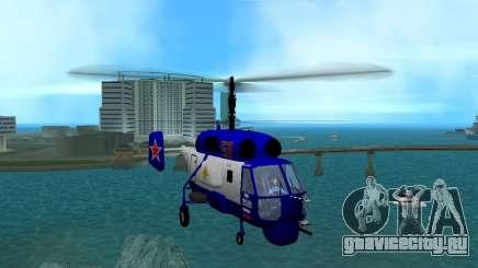 Ка-27 для GTA Vice City