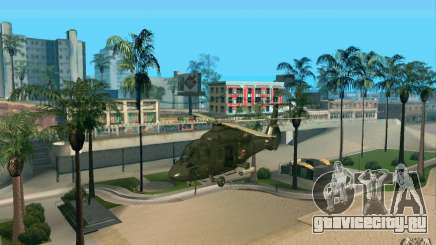КА-60 Касатка для GTA San Andreas