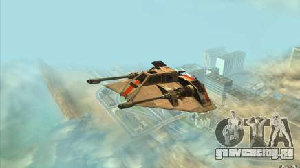 T-47 Snowspeeder для GTA San Andreas