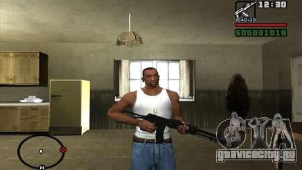 АЕК-971 для GTA San Andreas