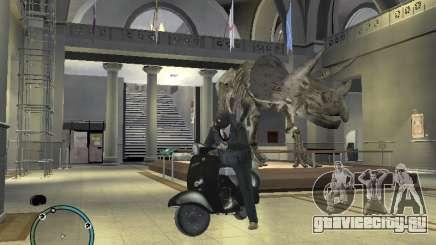 Вятка мотороллер для GTA 4