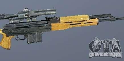 Снайперская винтовка Драгунова (СВД) для GTA San Andreas