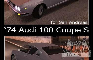 Audi 100 Coupe S 1974 для GTA San Andreas