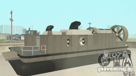 Landing Craft Air Cushion для GTA San Andreas