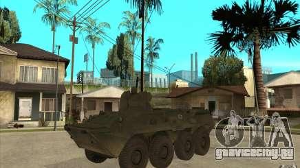 БТР из COD MW2 для GTA San Andreas