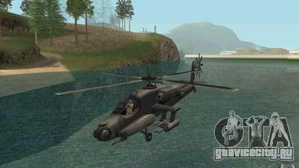 Steal Hunter для GTA San Andreas