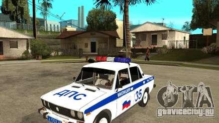 ВАЗ 2106 ДПС для GTA San Andreas