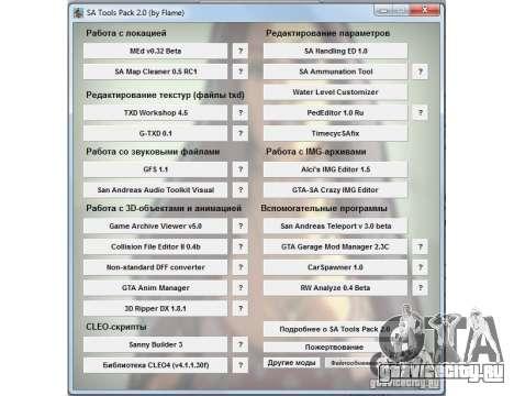 Сборник программ для GTA San Andreas