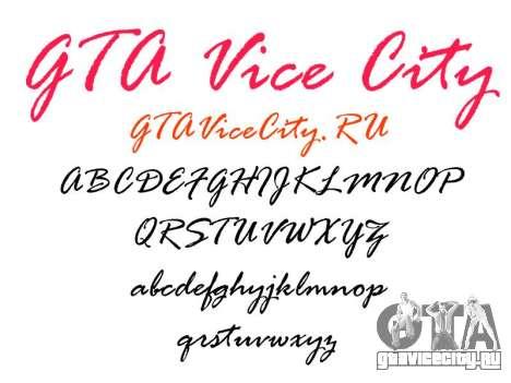 Официальный шрифт GTA Vice City для GTA Vice City