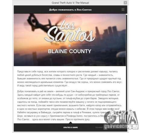 GTA V: The Manual: интерактивная карта местности для GTA 5