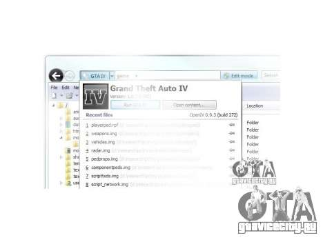 OpenIV 0.9.3 для GTA 4