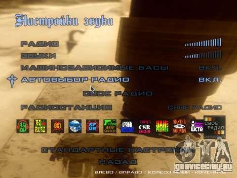 Тема главного меню и загрузка в стиле граффити для GTA San Andreas четвёртый скриншот