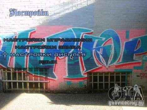 Тема главного меню и загрузка в стиле граффити для GTA San Andreas второй скриншот